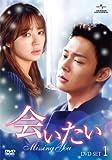 [DVD]会いたい DVD SET1