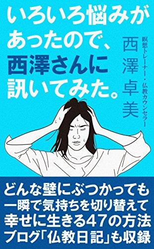 iroironayamigaattanodenishizawasannikiitemita (Japanese for sale  Delivered anywhere in USA