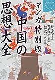 「マンガ特別版中国の思想大全」蔡志忠(画)、和田武司(訳)