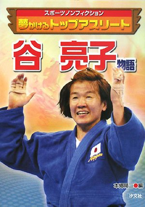 谷 亮子(Ryoko Tani)