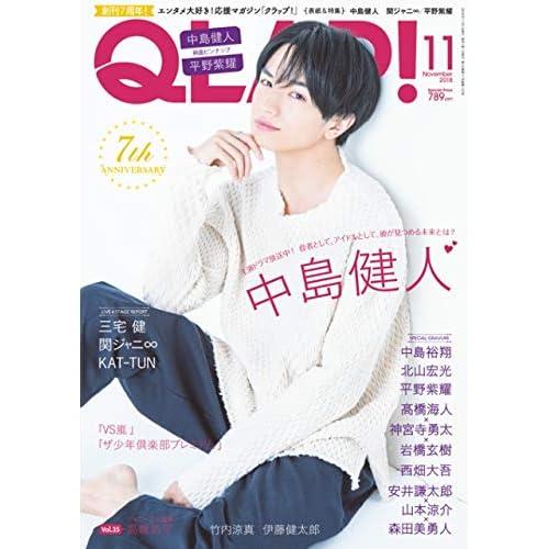 QLAP! 2018年11月号 表紙画像