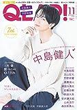 QLAP!(クラップ) 2018年 11 月号 [雑誌]