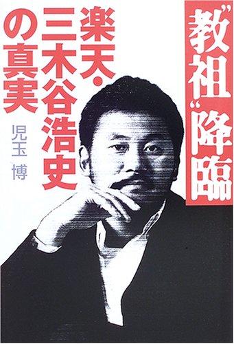 """""""教祖""""降臨-楽天・三木谷浩史の真実"""