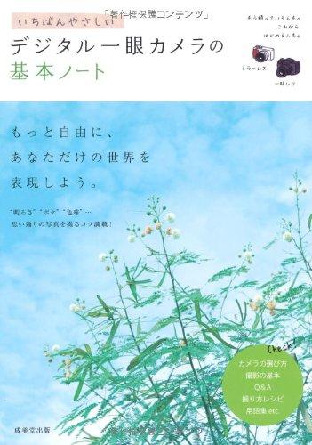 Download Ichiban yasashii dejitaru ichigan kamera no kihon nōto PDF