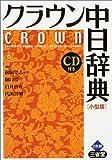 クラウン中日辞典 小型版