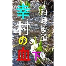 yukimura no ti ge (Japanese Edition)