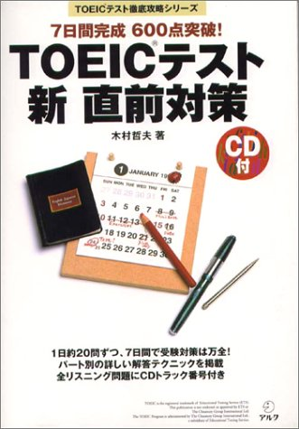 Completion point topped 600 -7 days just before new TOEIC test measures! (TOEIC test thoroughly capture series) (1998) ISBN: 487234913X [Japanese Import]