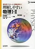 理解しやすい物理Ⅰ・Ⅱ (改訂版)