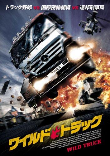 ワイルドトラック [DVD] B0015RA6SS