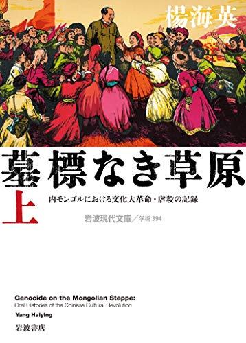 墓標なき草原――内モンゴルにおける文化大革命・虐殺の記録(上) (岩波現代文庫)