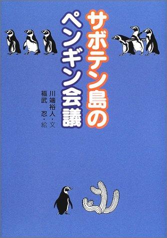 """サボテン島のペンギン会議 (人と""""こころ""""のシリーズ)"""