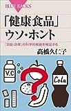 「「健康食品」ウソ・ホント 「効能・効果」の科学的根拠を検証する (ブルー...」販売ページヘ