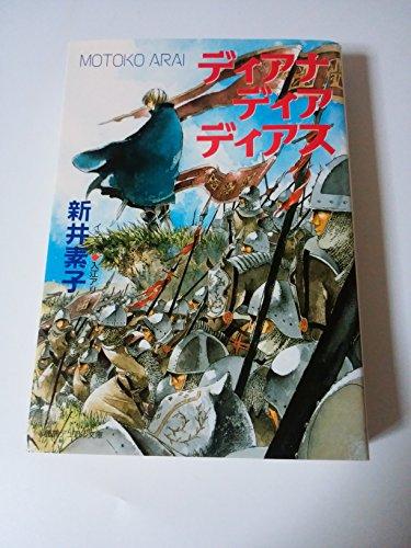 ディアナ・ディア・ディアス (徳間デュアル文庫)