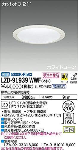 DAIKO LEDダウンライト (LED内蔵) 電源別売 カットオフ21° ホワイトコーン 昼白色 5000K 埋込穴Φ200 LZD91939WWF ※受注生産品 B07K2RR7H4