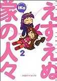 えすえぬ家の人々 2巻 (ファミ通クリアコミックス)