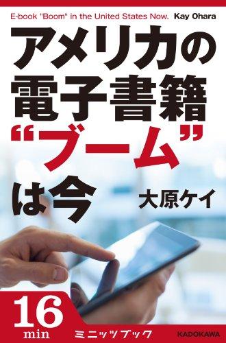 """アメリカの電子書籍""""ブーム""""は今 (カドカワ・ミニッツブック)"""