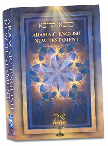 Aramaic English New Testament 5th Edition (Fifth Edition - Aramaic English New Testament