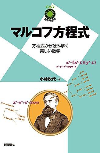 マルコフ方程式 ~方程式から読み解く美しい数学~ (数学への招待)