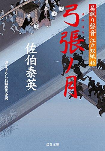 弓張ノ月-居眠り磐音江戸双紙(46) (双葉文庫)