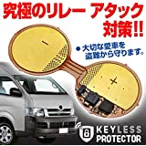 トヨタ ハイエース 究極のリレーアタック対策!キーレスプロテクター KEYLESS PROTECTOR for CR20##