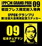 Variety - Ippon Grand Prix 09 [Japan DVD] YRBN-90877