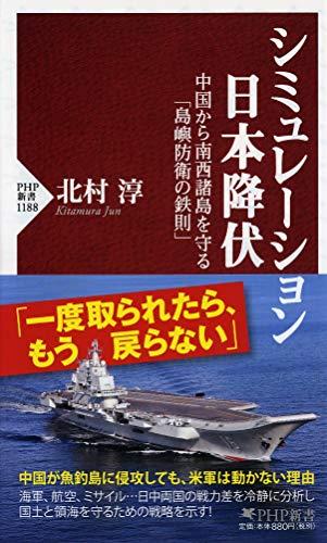 シミュレーション日本降伏  / 北村淳