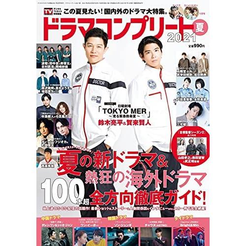 デジタルTVガイド 2021年 8月号 増刊 表紙画像