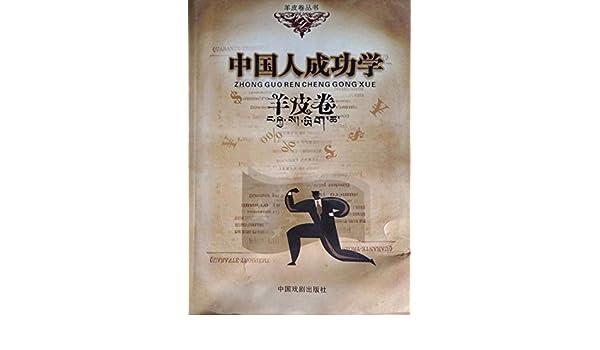 成功羊皮卷:中国人成功学羊皮卷 (English Edition) eBook: 可行 ...
