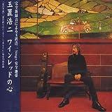 Wine Red No Kokoro by KOJI TAMAKI (2003-01-01)