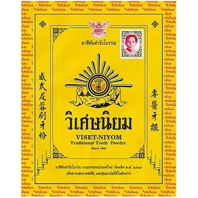 Thai Herbal Whitening Tooth Powder Original Thai Traditional Toothpaste 40 G.