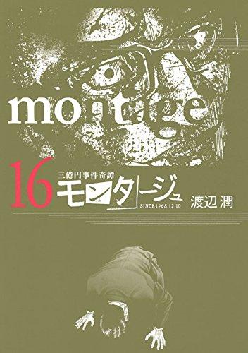 モンタージュ(16) (ヤンマガKCスペシャル)