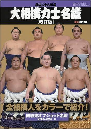 平成28年 大相撲力士名鑑(改訂版) 2016年 09 月号 [雑誌]: 相撲 増刊 ...