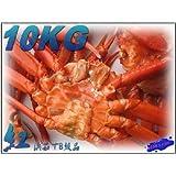値下げしました!! 紅ずわい蟹B-10kg(冷凍)