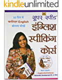 Super Speed English Speaking Course  (Hindi)