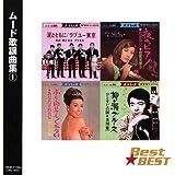 ムード歌謡 曲集 1 12CD-1110N