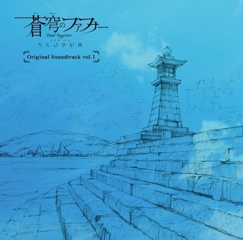 FAFNER IN THE AZURE EXODUS ORIGINAL SOUNDTRACK VOL.1(+DVD)
