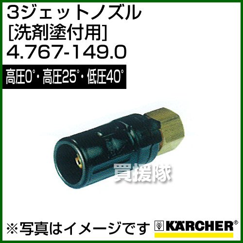 ケルヒャー 高圧洗浄機用 3ジェットノズル 高圧0゜高圧25゜低圧40゜(洗剤塗付用) 4.767-149.0   B00GQRV7JY