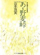あゝ野麦峠―ある製糸工女哀史 (角川文庫)