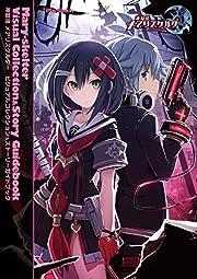 神獄塔 メアリスケルター ビジュアルコレクション&ストーリーガイドブック