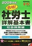 合格!社労士詳解基本書 社会保険編〈2008年版〉 (日建学院の合格!シリーズ)