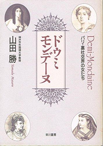 ドゥミモンデーヌ―パリ・裏社交界の女たち (ハヤカワ文庫 NF (180))