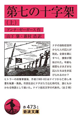 第七の十字架(上) (岩波文庫)