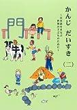 かんじ だいすき(二) ~日本語をまなぶ世界の子どものために~ <テキスト>