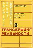「願望実現の法則」リアリティ・トランサーフィン〈2〉魂の快/不快の選択