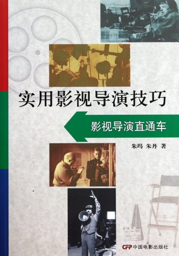 Download Practical Movie and TV Directing Techniques - A Through Train to Be a Movie or TV Director (Chinese Edition) pdf epub