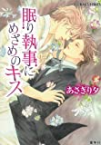 Kiss of waking up to sleep Butler (cobalt Novel) ISBN: 4086013762 (2010) [Japanese Import]