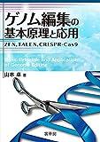 ゲノム編集の基本原理と応用: ZFN,TALEN,CRISPR-Cas9