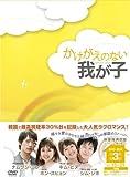[DVD]かけがえのない我が子 DVD-BOX3