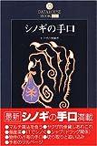 シノギの手口―ヤクザの荒稼ぎ (DATAHOUSE BOOK)