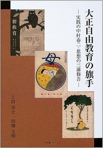 大正自由教育の旗手_実践の中村...